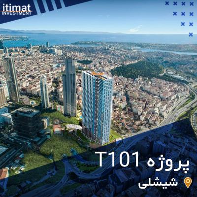 فروش ملک در شیشلی پروژه مسکونی T-101
