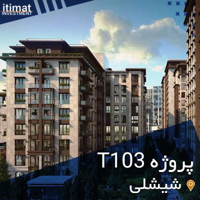 فروش ملک در شیشلی پروژه مسکونی تجاری T103