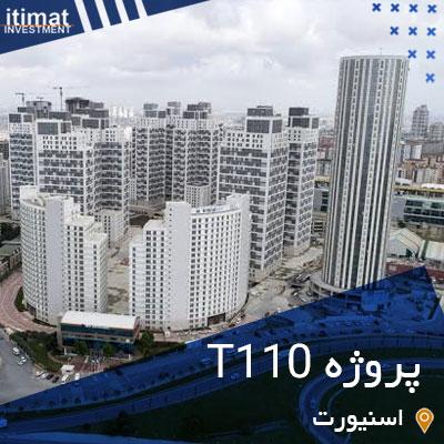 فروش ملک در جمهوریت پروژه مسکونی T110
