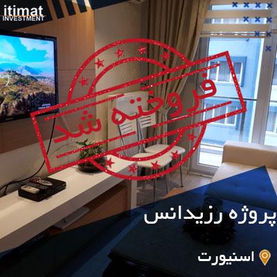 خرید ملک در رزیدانس اسنیورت
