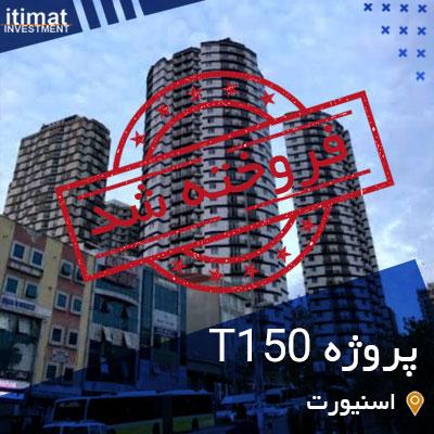 فروش فوری ملک در اسنیورت پروژه T150
