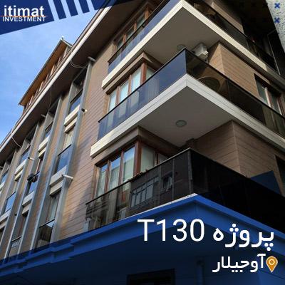 پروژه مسکونی آوجیلار T130