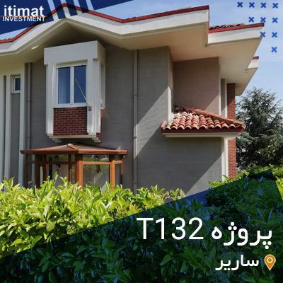 پروژه مسکونی ویلایی ساریر T132