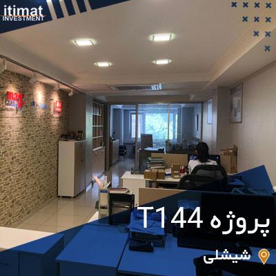 پروژه تجاری شیشلی T144