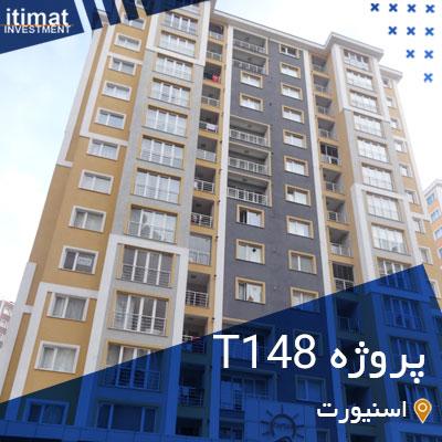 پروژه مسکونی اسنیورت T148