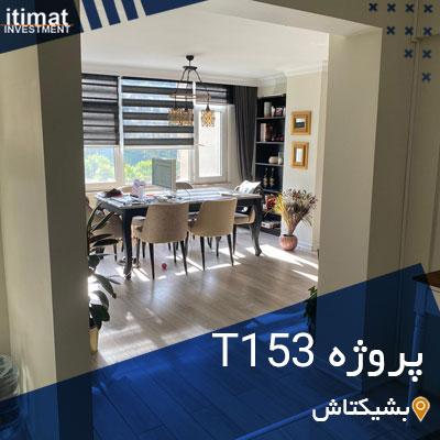 پروژه مسکونی بشیکتاش T153