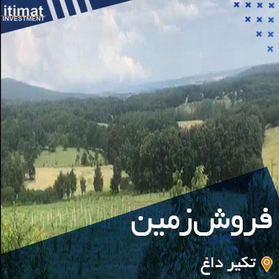 فرصت ویژه فروش زمین در فاصله ی دوساعتی تا استانبول