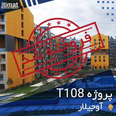 فروش ملک در آوجیلار پروژه مسکونی T108