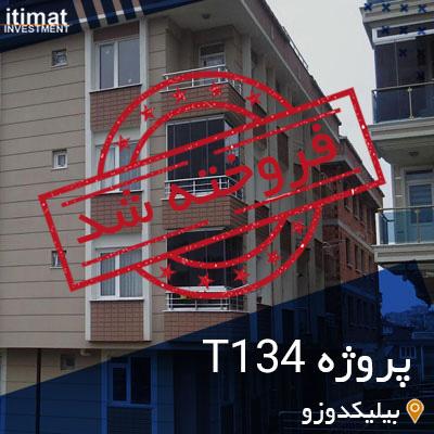 پروژه مسکونی بیلیکدوزو T134