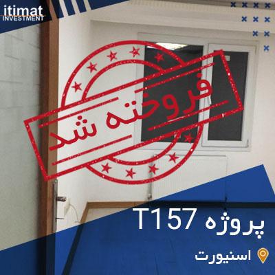 خرید آپارتمان در اسنیورت پروژه T157