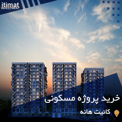 خرید پروژه در کائیت هانه استانبول